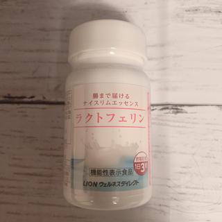 ライオン ラクトフェリン 93粒(ダイエット食品)