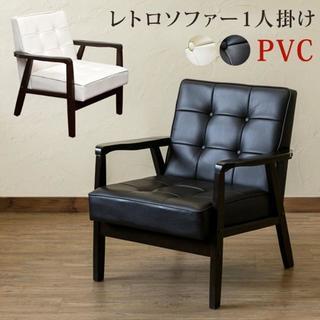 新元号!発表セール!レトロソファ PVC 一人掛け  axp64 BK(一人掛けソファ)