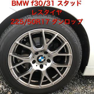 DUNLOP - BMW f30/31 スタッドレス 225/50R17 ダンロップ