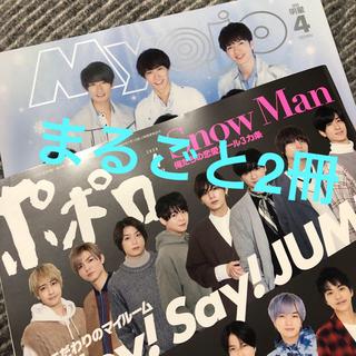 ジャニーズ(Johnny's)のポポロ myojo 4月号(アイドルグッズ)