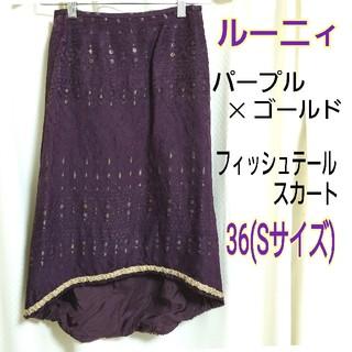 ルーニィ(LOUNIE)のルーニィ パープル×ゴールド 刺繍 フィッシュテール ロングスカート 36(S)(ひざ丈スカート)