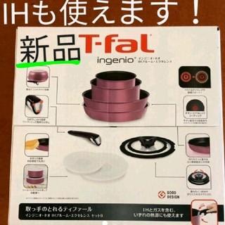 ティファール(T-fal)のT-fal インジニオ・ネオ IH ブルーム エクセレンス セット9(鍋/フライパン)