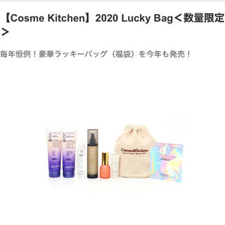 Cosme Kitchen - 【新品未使用】コスメキッチン 福袋