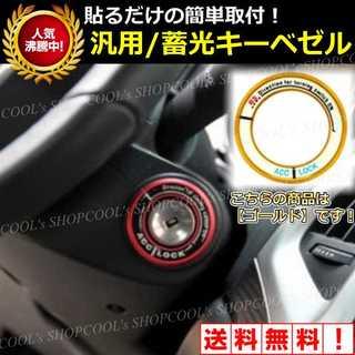 3 配線不要 汎用発光キーベゼル 蓄光 光る 鍵穴 ドレスアップ カスタム 車用(車内アクセサリ)