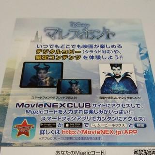 Disney - マレフィセント MOVIENEXデジタルコピー用マジックコードの用紙