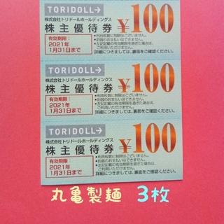 トリドール  株主優待券  300円分