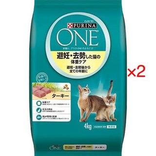 ネスレ(Nestle)のピュリナワン キャット 避妊・去勢した猫の体重ケアターキー(4kg*2コセット)(猫)