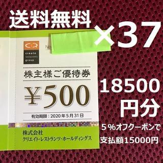 クリエイト・レストランツ☆株主優待18500円☆送料込