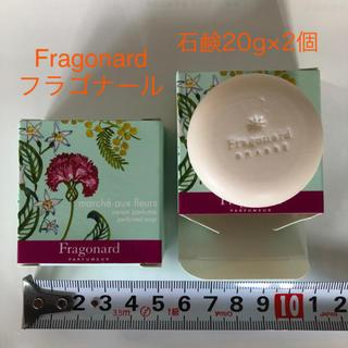 フラゴナール(Fragonard)のFragonard 石鹸 20g×2個(ボディソープ/石鹸)
