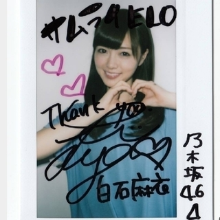 乃木坂46 - 白石麻衣 サイン入りチェキ