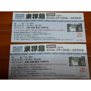浅草東洋館 無料ご招待券2枚(お笑い)
