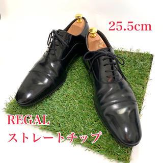 リーガル(REGAL)の【送料無料】REGAL ストレートチップ ブラック 25.5 リーガル(ドレス/ビジネス)