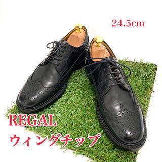 リーガル(REGAL)の【超美品!!】REGAL ウィングチップ ブラック 24.5  メダリオン(ドレス/ビジネス)