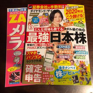 ダイヤモンド社 - ダイヤモンド ZAi (ザイ) 2020年 03月号