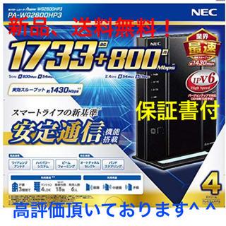 NEC - NEC 無線LANルーター Aterm ブラック PA-WG2600HP3