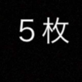 コウダンシャ(講談社)の五等分の花嫁  応募券  (少年漫画)