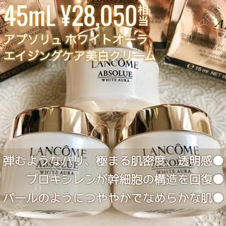 LANCOME - 追跡有【28,050円分】最高峰アプソリュ ホワイトオーラ クリーム 幹細胞