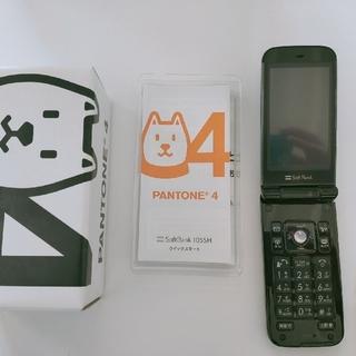 ソフトバンク(Softbank)のSoftbank Pantone4 105SH 黒(携帯電話本体)