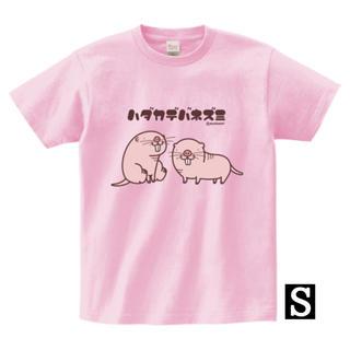 ハダカデバネズミTシャツ(Sサイズ)(Tシャツ(半袖/袖なし))