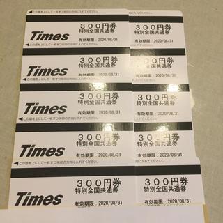 タイムズチケット