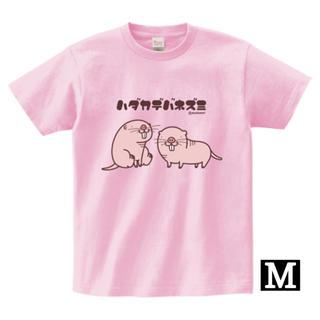 ハダカデバネズミTシャツ(Mサイズ)(Tシャツ(半袖/袖なし))