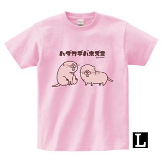 ハダカデバネズミTシャツ(Lサイズ)(Tシャツ(半袖/袖なし))