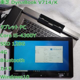 トウシバ(東芝)のDynabook V714◆i5-4300Y/SSD 128G/4G/タブレット(ノートPC)