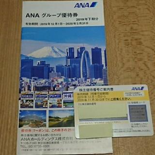 ANA(全日本空輸) - ANA 株主優待券1枚、グループ優待冊子1冊 送料込み
