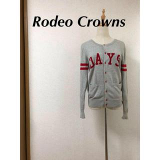ロデオクラウンズ(RODEO CROWNS)のRodeo Crownsカーディガン(カーディガン)