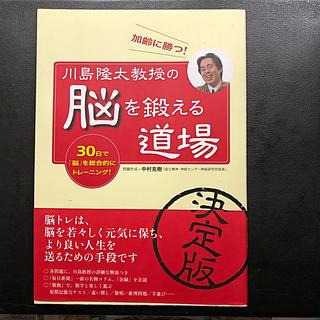 加齢に勝つ!川島隆太教授の「脳を鍛える道場」 決定版(趣味/スポーツ/実用)