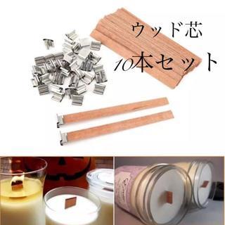 10本 キャンドルコア  木製 ウッド芯