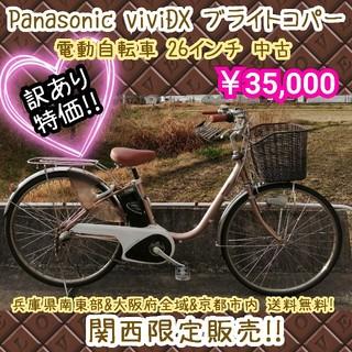 パナソニック(Panasonic)のPanasonic viviDX ブライトコパー 電動自転車 26インチ 中古(自転車本体)