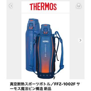 THERMOS - 真空断熱スポーツボトル/FFZ-1002F サーモス魔法ビン構造 新品