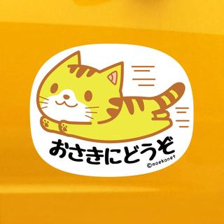 トラ猫*お先にどうぞステッカー(車外アクセサリ)