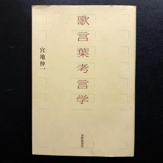 歌言葉考言学(語学/参考書)