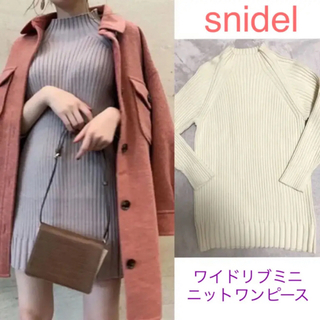 snidel - snidel 人気完売 ワイドリブミニニットワンピース オフホワイト 美品