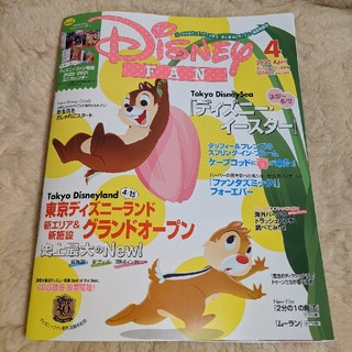 ディズニー(Disney)のディズニーファン2020年4月号(絵本/児童書)