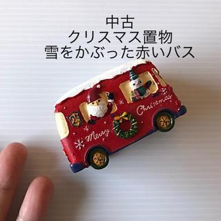 中古 クリスマス 雪をかぶった 赤いバス 置物