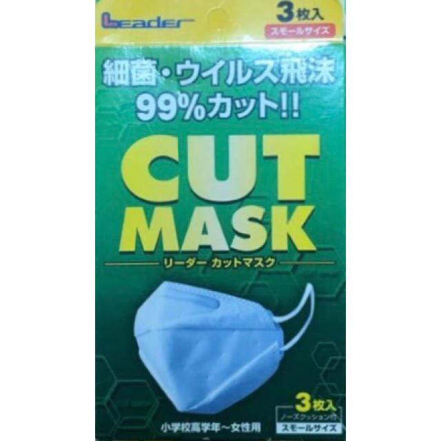 防寒 マスク | リーダーカットマスク スモールサイズ 3枚 N95クリア 99%カット n95の通販 by ぷりん's shop