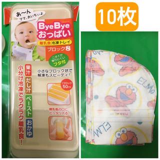 コストコ - 離乳食 冷凍トレイ 食事エプロン ビブスター セット