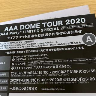 AAA - AAA シリアル