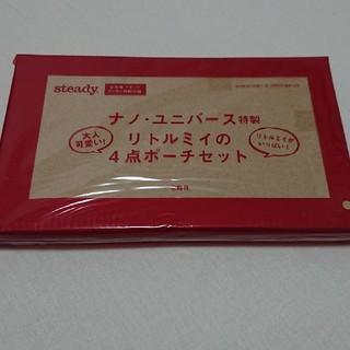 タカラジマシャ(宝島社)のリトルミィ ポーチセット steady付録(ポーチ)