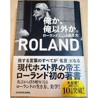 【送料無料】俺か、俺以外か。 ローランドという生き方  ROLAND ローランド