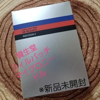 シセイドウ(SHISEIDO (資生堂))の⭕新品未開封 資生堂 ナビジョン HAフィルパッチ〈シート状美容液〉(アイケア/アイクリーム)