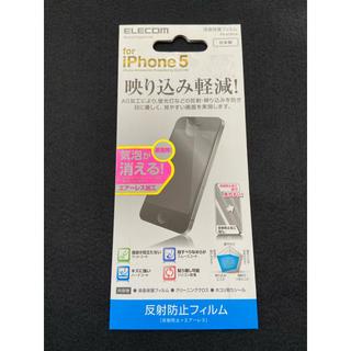 エレコム(ELECOM)のELECOM iPhone SE 5S 5C 5 液晶保護フィルム(保護フィルム)
