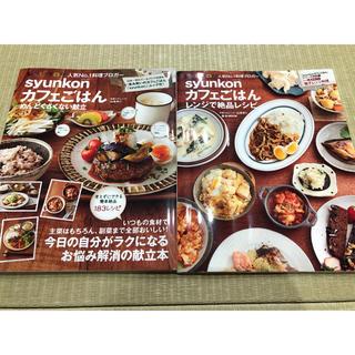 タカラジマシャ(宝島社)のsyunkonカフェごはん 本2冊セット(料理/グルメ)