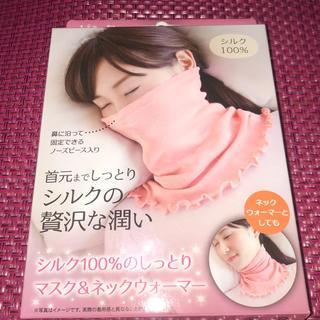 シルク100%のしっとりマスク&ネックウォーマー 【ピンク】(その他)