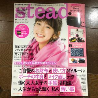タカラジマシャ(宝島社)のポテト様専用 ステディ 雑誌(ファッション)