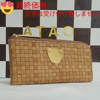 ATAO - 《良品》アタオ リモメッシュ キャメル (本体のみ)
