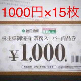 最新☆ラクマパック無料☆神戸物産 株主優待券15000円分